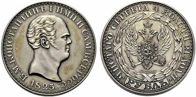 1 рубль 1825 года