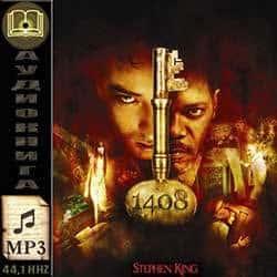 """""""1408"""" Стивен Кинг"""