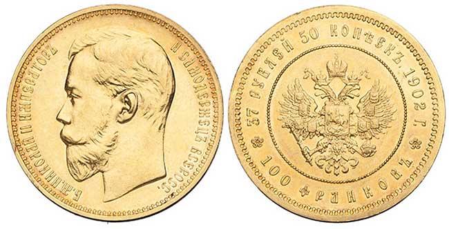 37,5 рублей 1902 г
