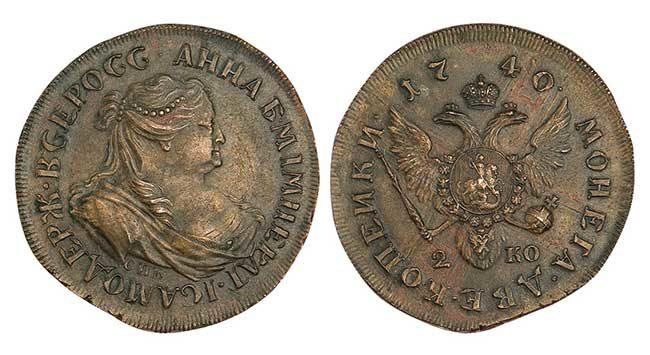 2 копейки 1740 года