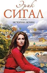 Эрик Сигал «История любви»