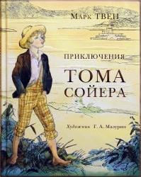 Приключения Тома Сойера» Марка Твена