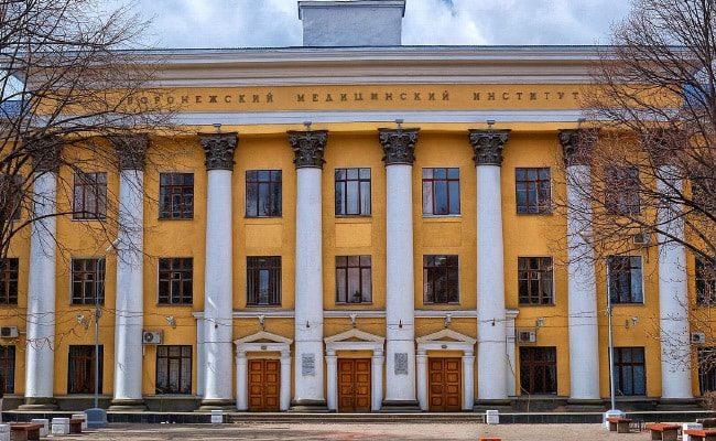 Воронежский гос. мед. университет им. Н.Н. Бурденко