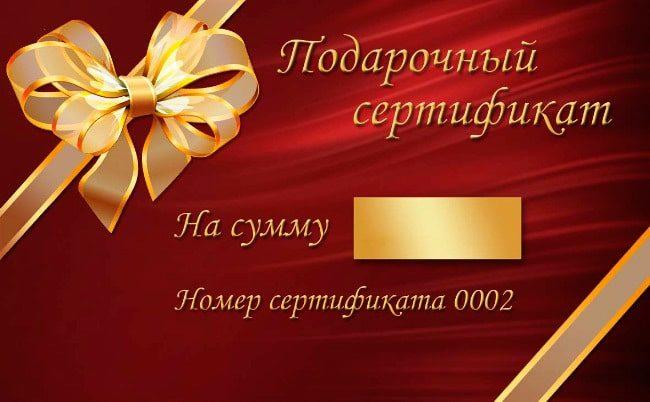 Подарочный сертификат в парфюмерный или ювелирный магазин