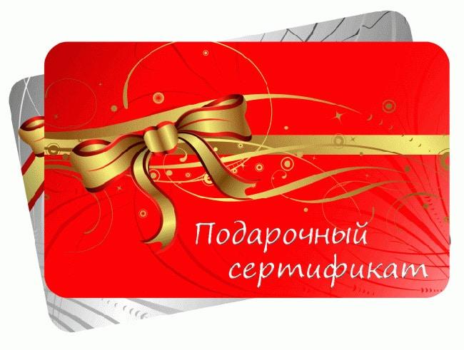 Сертификат в магазин кожгалантереи