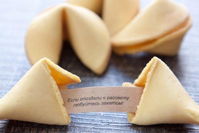 Печенье с предсказаниями Love is