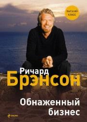 Обнаженный бизнес книга