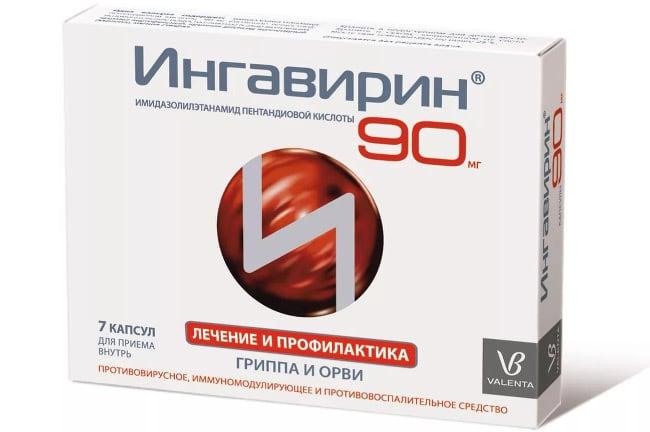 Ингавирин от простуды