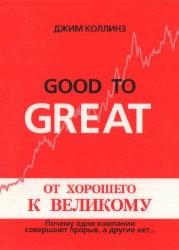 От хорошего к великому книга