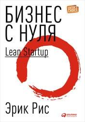 Бизнес с нуля. Метод Lean Startup для быстрого тестирования идей и выбора бизнес-модели книга