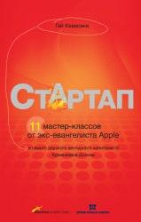 Стартап. 11 мастер-классов от экс-евангелиста Apple и самого дерзкого капиталиста Кремниевой долины