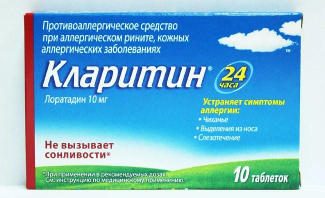 Кларитин аллергия