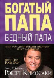 Богатый папа, бедный папа книга