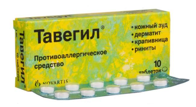 Тавегил аллергия