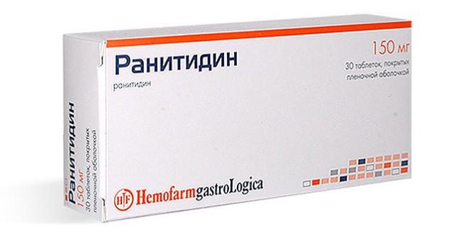 Ранитидин от изжоги