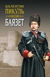 Баязет