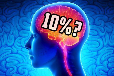 10 мифов популярной психологии