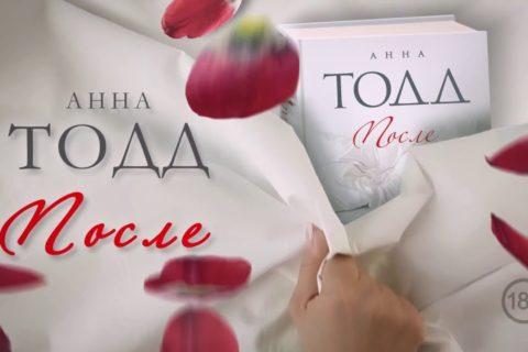10 книг, похожих на «После» Анны Тодд