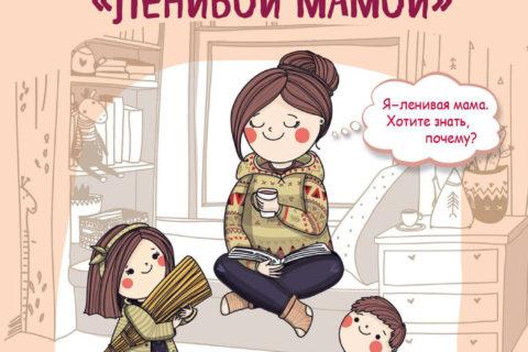10 полезных книг для будущих родителей