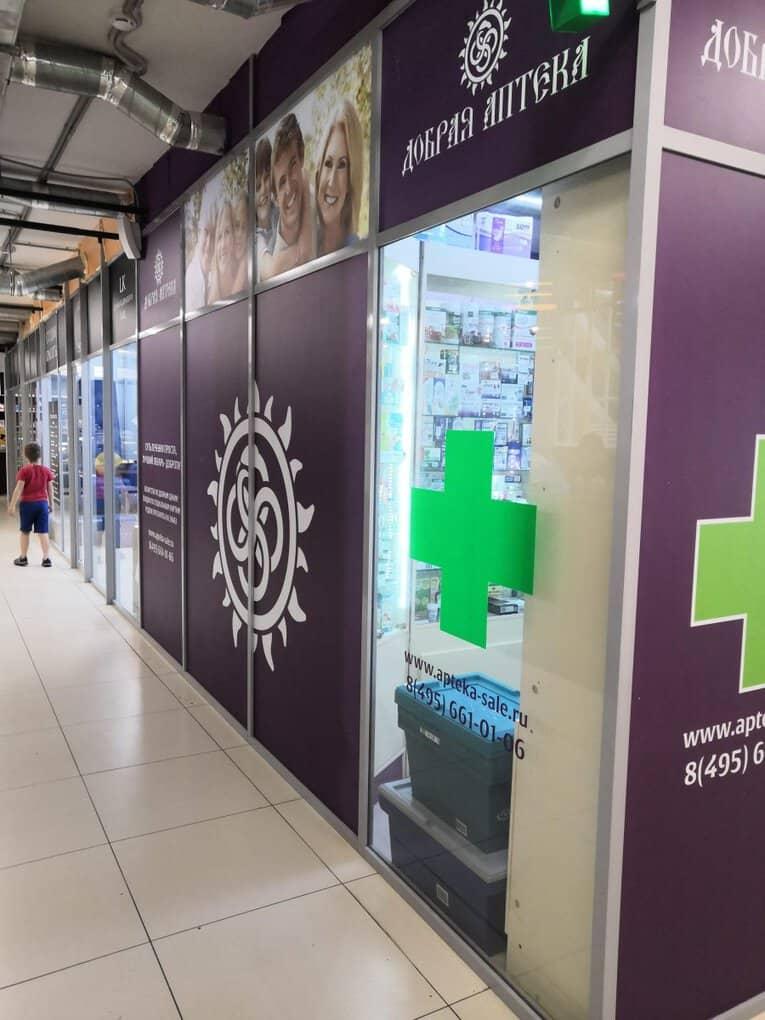 Топ-10. Самые дешевые аптеки Москвы