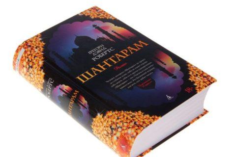 10 книг, похожих на «Шантарам»