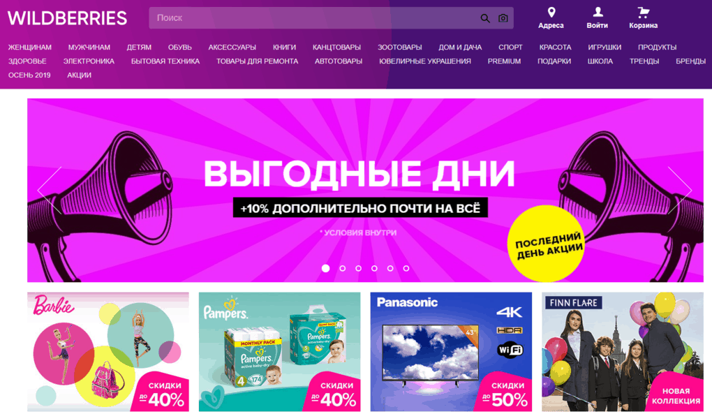 Интернет магазин одежды топ сайтов раскрутка сайта Руза